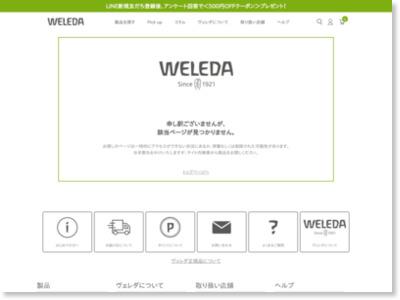 http://www.weleda.jp/index.shtml