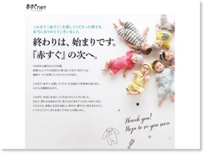http://akasugu.fcart.jp/