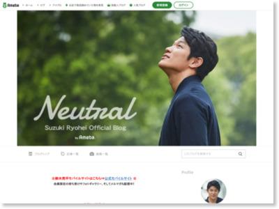 鈴木亮平オフィシャルブログ 『Neutral』
