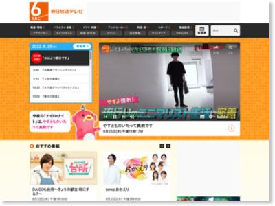 http://asahi.co.jp/