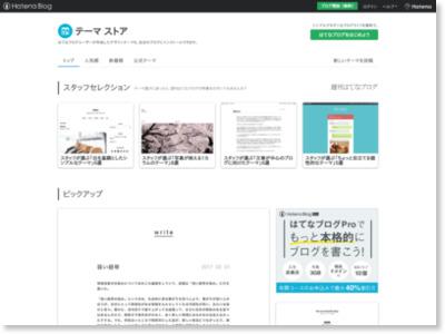 http://blog.hatena.ne.jp/-/store/theme/