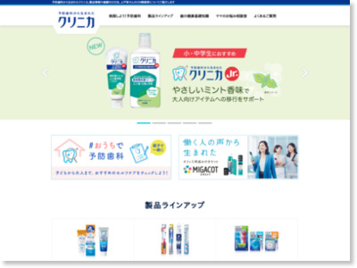 http://clinica.lion.co.jp/