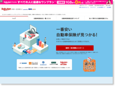 http://insurance.rakuten.co.jp/car/