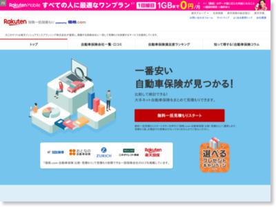 http://insurance.rakuten.co.jp/car/