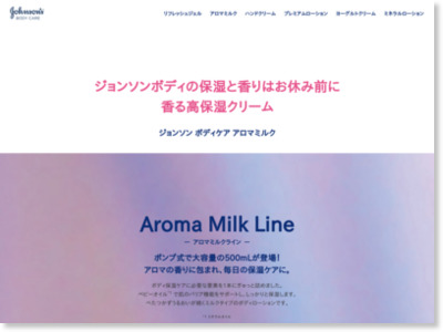 http://johnsons.jp/bodycare/