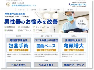 包茎の治療・手術は福岡の小倉スキンケアクリニック