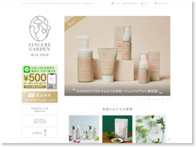 http://sincere-garden.jp/index.html