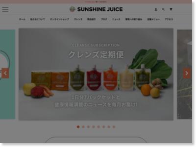 http://sunshinejuice.jp/