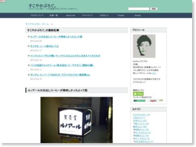 http://takeceasy.blog.fc2.com/