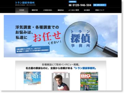 探偵 名古屋/僕の離婚バトルの「トラン探偵事務所」