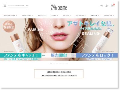 http://www.24h-cosme.jp/