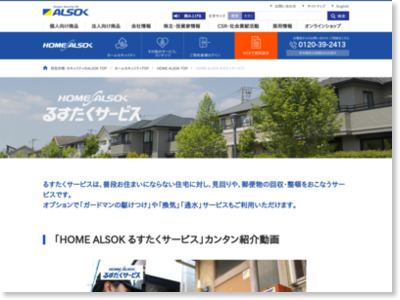 http://www.alsok.co.jp/person/homealsok/rusutaku/