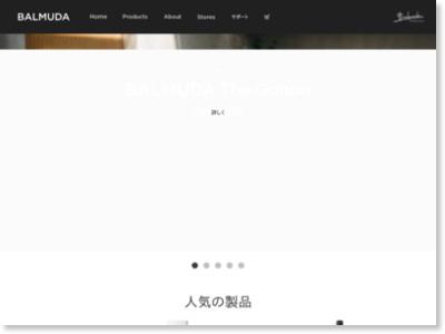 http://www.balmuda.com/jp/