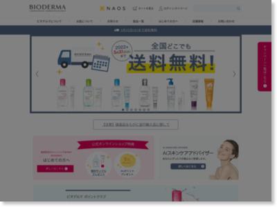 http://www.bioderma.jp/