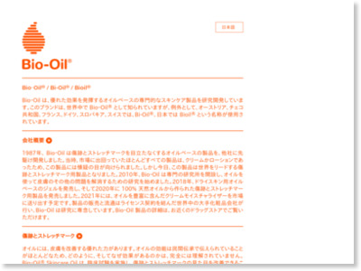 http://www.bioil.jp/product/index.html