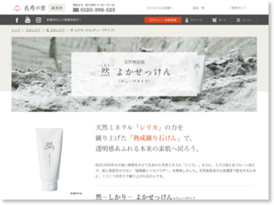 http://www.chojyu.com/cosme/soapsoft/index.html