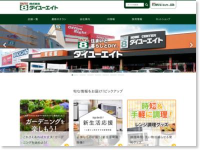 http://www.daiyu8.co.jp/