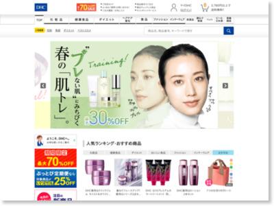 http://www.dhc.co.jp/goods/goodsdetail.jsp?gCode=22120
