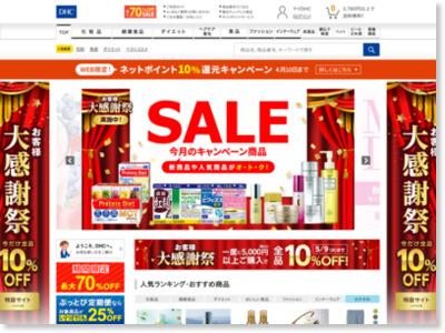 http://www.dhc.co.jp/goods/goodsdetail.jsp?gCode=900694