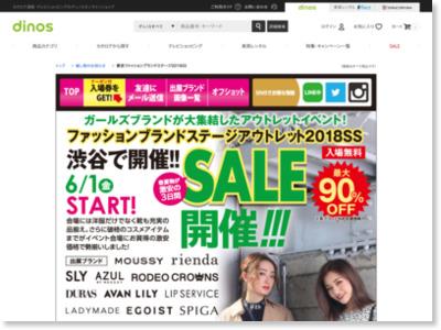 東京ファッションブランドステージ2013SS ディノス(dinos)