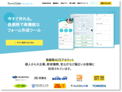 http://www.form-mailer.jp/