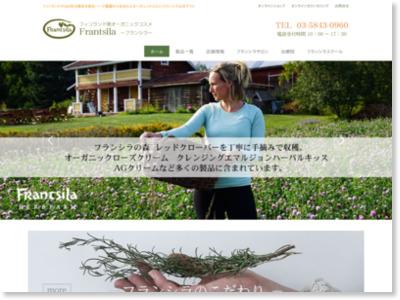 http://www.frantsila.jp/