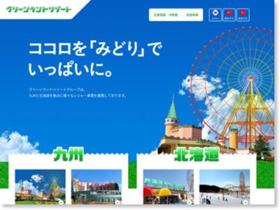 http://www.greenland.co.jp/