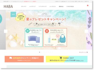 http://www.haba.co.jp/