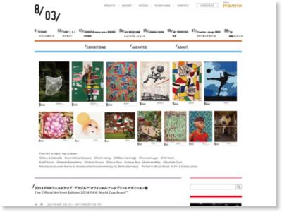 8/03/ART GALLERY/TOMIO KOYAMA GALLERY/2014 FIFAワールドカップ・ブラジル™ オフィシャルアートプリントエディション展