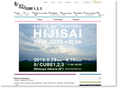 8/02/CUBE/EARTH ART MASHIKO