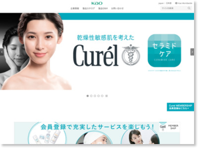 http://www.kao.co.jp/curel/