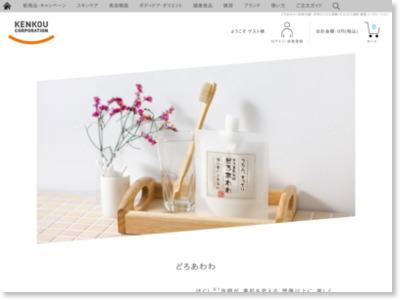 http://www.kenkoucorp.com/goods/doroawawa/