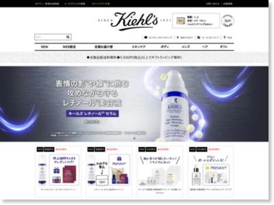 http://www.kiehls.jp/