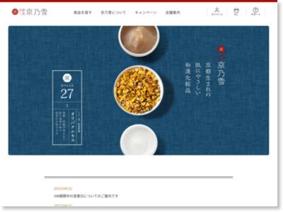 http://www.kyonoyuki.com/