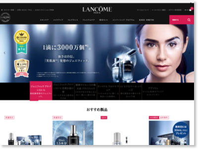 http://www.lancome.jp/