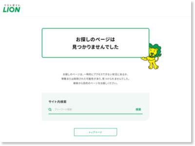 http://www.lion.co.jp/ja/seihin/brand/018/09.htm