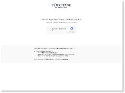 http://www.loccitane.co.jp/shop/