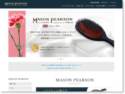 http://www.masonpearson.jp/