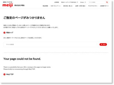 http://www.meiji.co.jp/health/index.html
