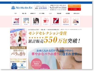 http://www.nomubara.net/shopdetail/001000000001/
