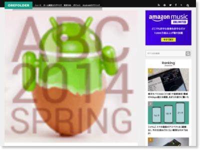http://www.orefolder.net/blog/2014/03/abc2014-spring-coming-soon/