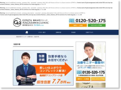 包茎手術|東京銀座長澤クリニック
