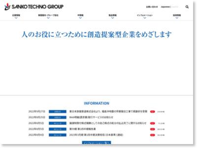 http://www.sanko-techno.co.jp/