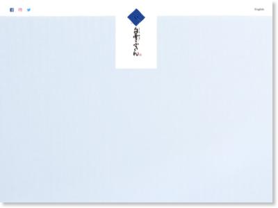 http://www.shirayuki-fukin.com/