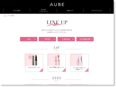 http://www.sofina.co.jp/aube/products/index.html