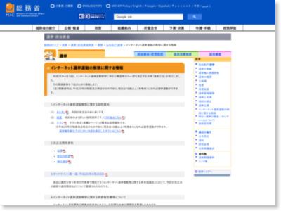 http://www.soumu.go.jp/senkyo/senkyo_s/naruhodo/naruhodo10.html