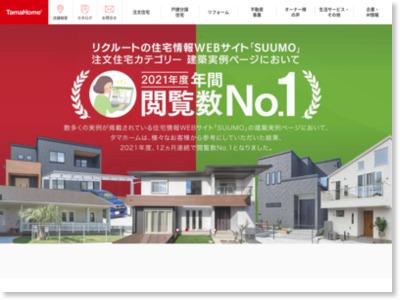 http://www.tamahome.jp/