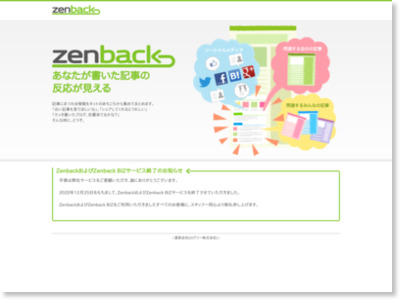 http://zenback.jp/