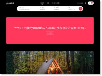 https://www.airbnb.jp/