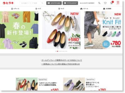 https://www.hiraki.co.jp/ec/cmTopPage.html